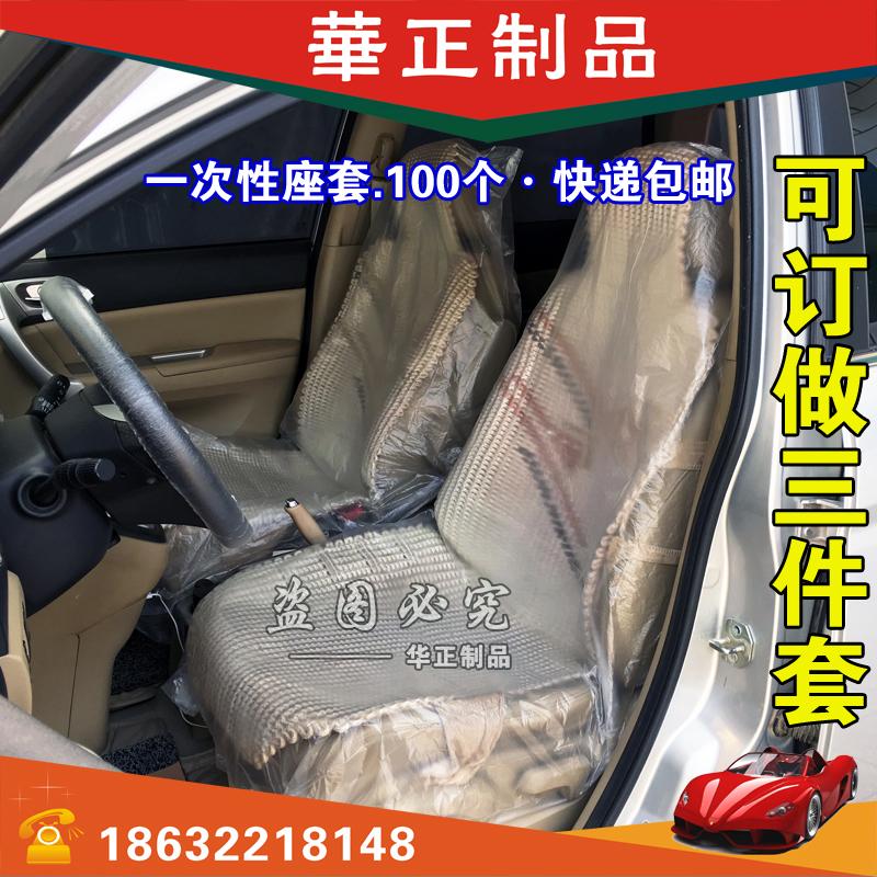 汽车维修一次性座套座椅保护套汽修塑料膜座套100个可定做三件套