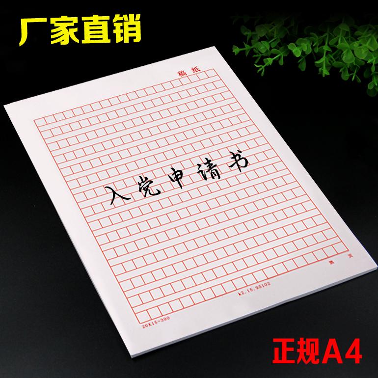 入党申请书a4稿纸红色方格作文纸300字格加厚学习办公稿纸本稿纸