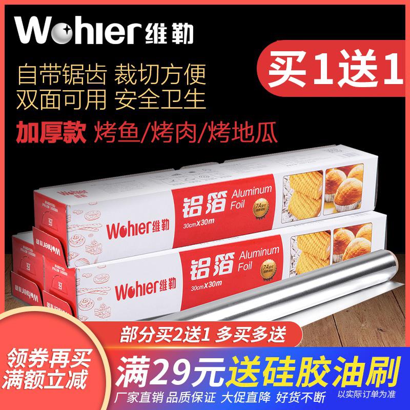 维勒锡纸烤肉纸烤箱家用铝箔纸烧烤花甲30米买1送1烘焙烤纸一次性
