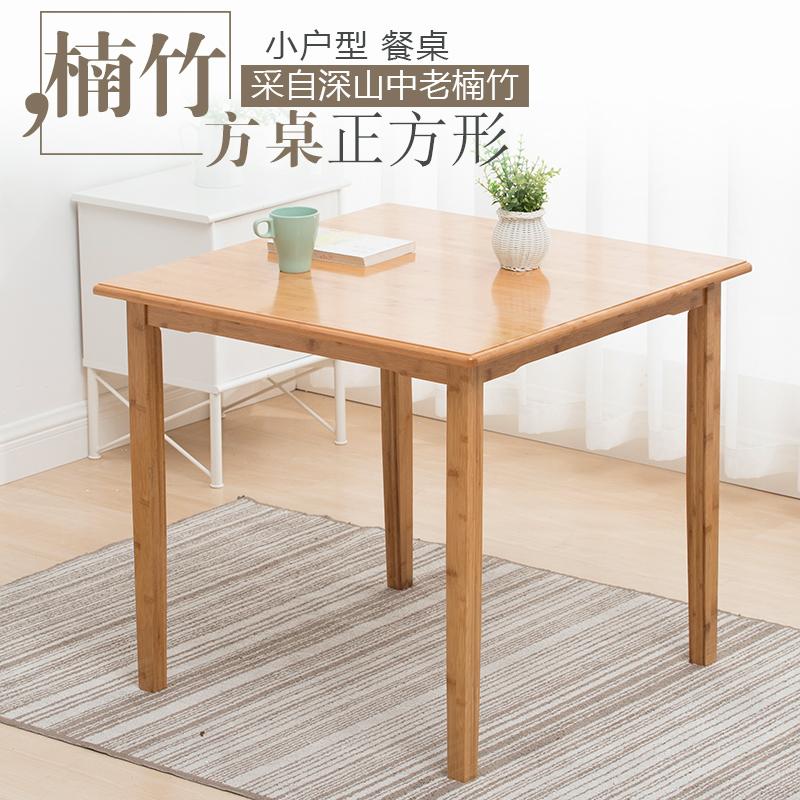 楠竹方桌子简约儿童学习桌吃饭桌正方形家用小户型餐桌实木四方桌