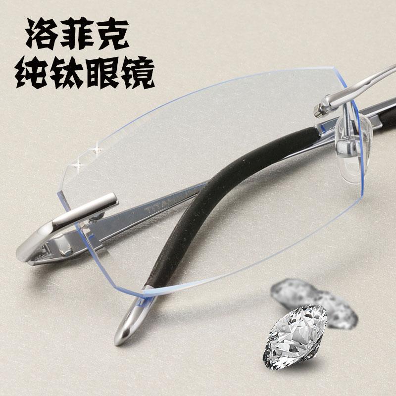 超轻无框近视纯钛防辐射眼镜男韩国切边眼镜眼镜架超轻变色眼睛框