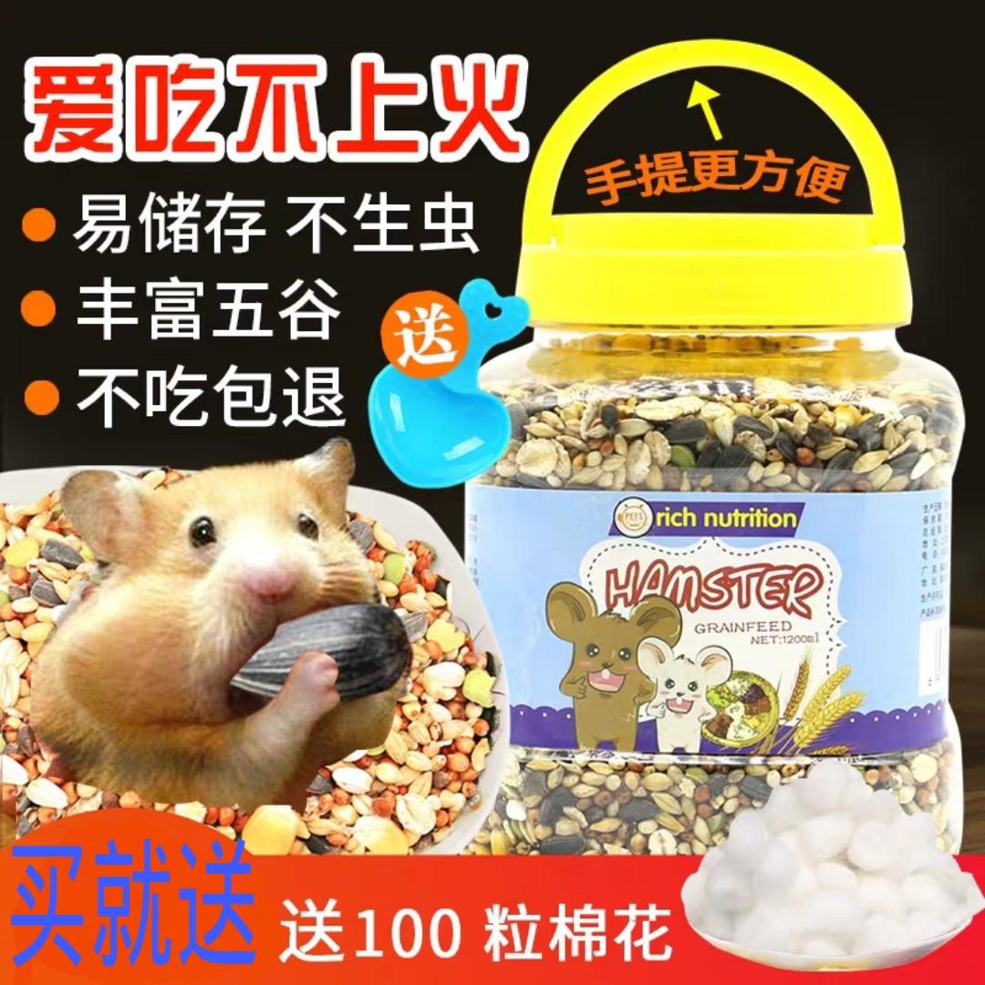 [宠爱吖小宠馆饲料,零食]套餐齐全金丝熊饲料小仓鼠粮食主粮食物月销量79件仅售9.9元