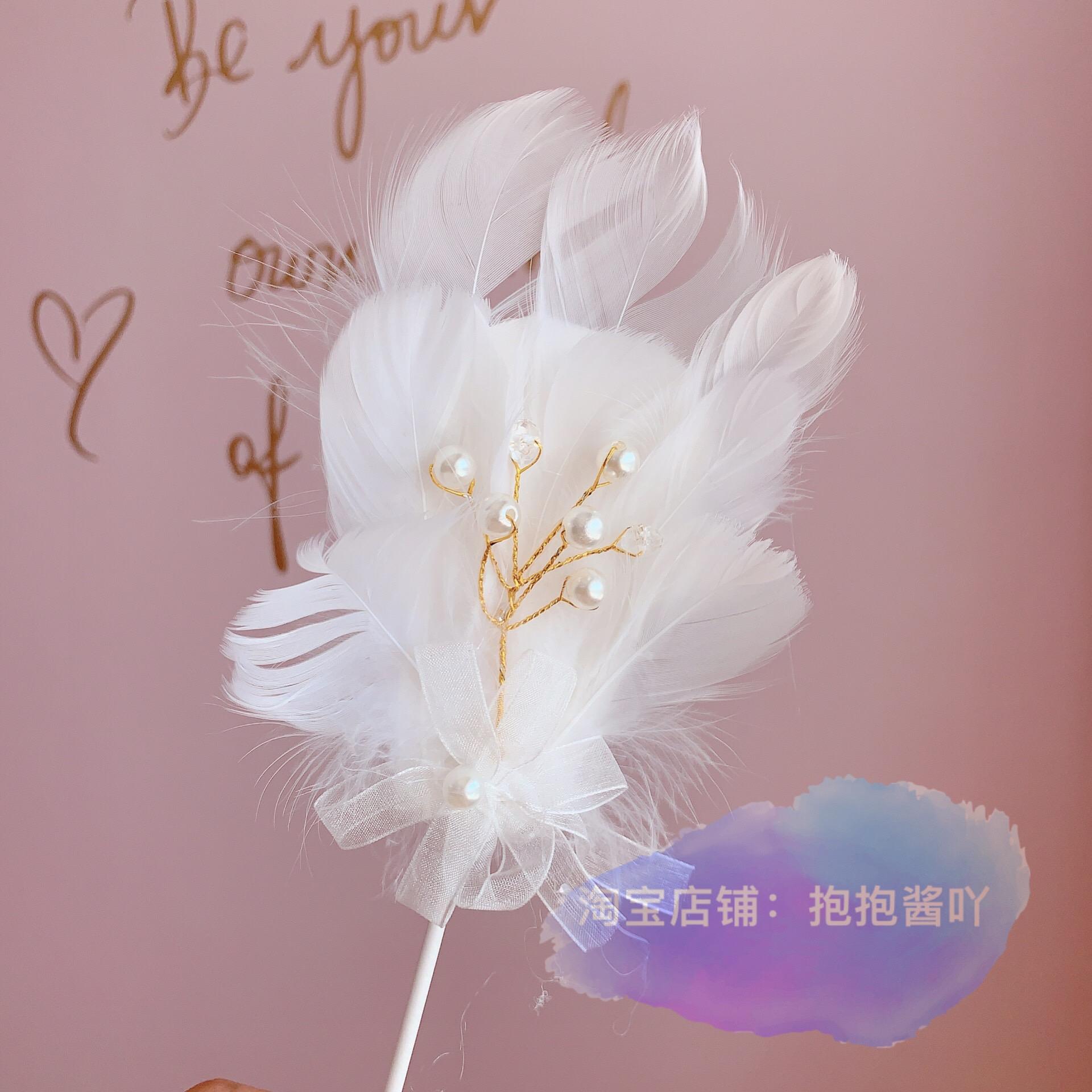 珍珠羽毛蝴蝶结插牌仙女风蛋糕摆件唯美白色羽毛插牌网红装饰蛋糕