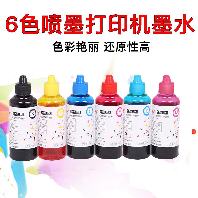 原装爱普生彩色6 4打印喷墨盒墨水