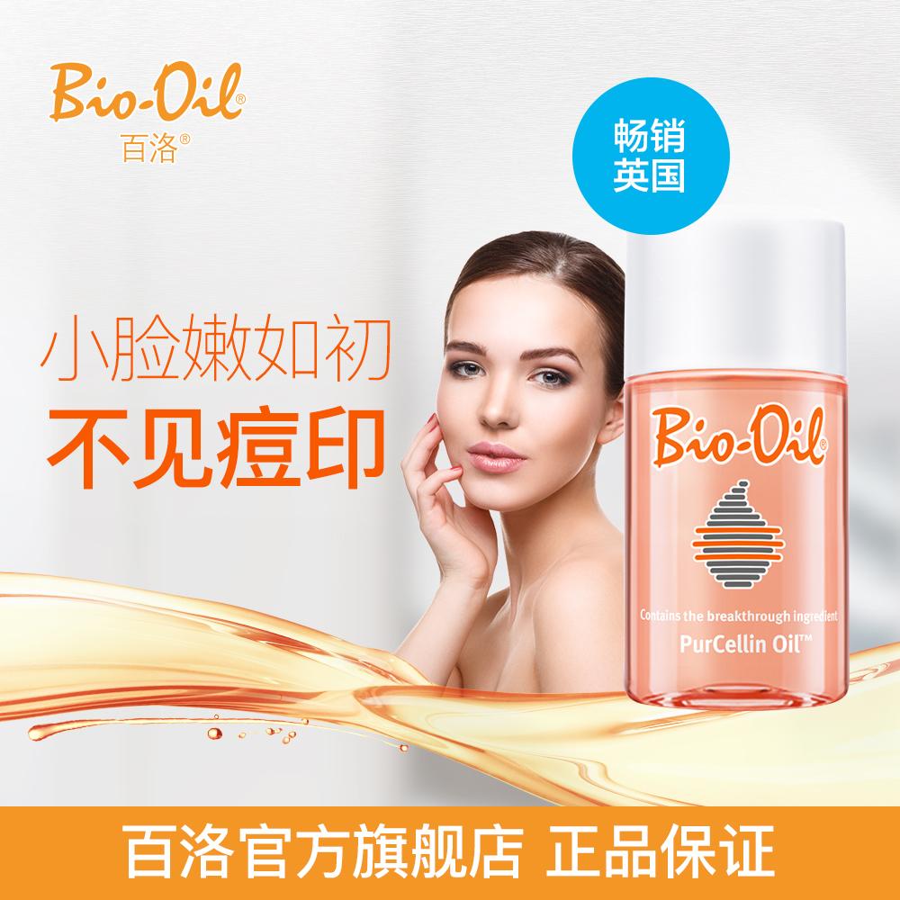 Bio-Oil сто река лошуй кожа масло 60ml беременна зерна продвижение масло беременная женщина специальный кожа статья Bio Oil импорт