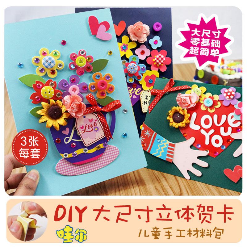 创意感恩节贺卡diy材料包儿童手工立体卡片制作新款生日教师礼物