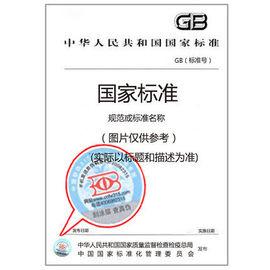 GB/T 19363.2-2006 翻译服务规范 第2部分: 口译图片