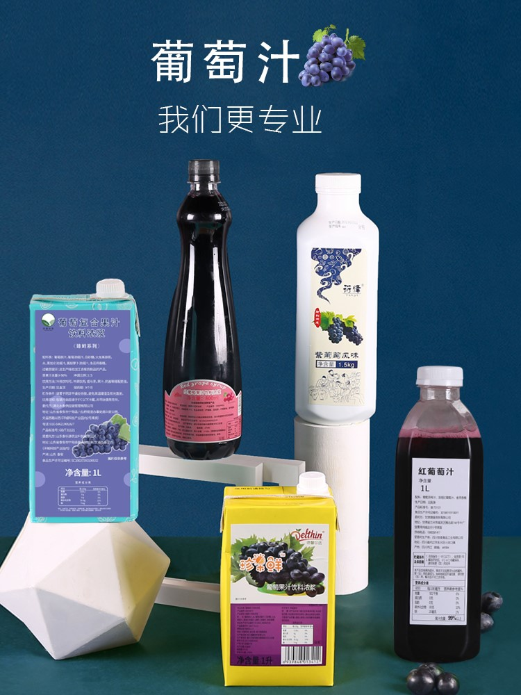 Grape juice, concentrated juice, commercial beverage, concentrated juice, fruit tea, milk tea shop, special multi meat grape raw material Qi