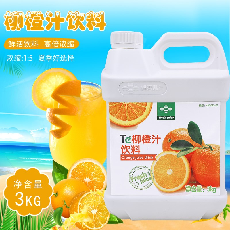 Fresh orange juice 3kg concentrated fruit drink 5 times concentrated mango juice strawberry juice milk tea raw material Guoqi
