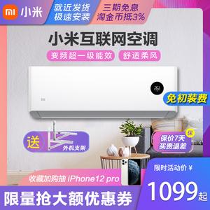 小米超一级能效变频大1/1.5/2/3匹P家用客厅挂机柜机立式智能空调