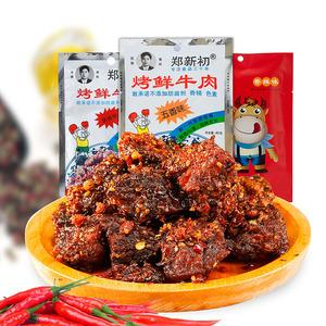 网红粒郑新初烤鲜牛肉烧烤牛肉干