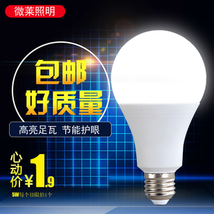 led灯泡e27螺口节能灯泡3W5W18瓦超亮家用照明暖黄白光源球泡单灯