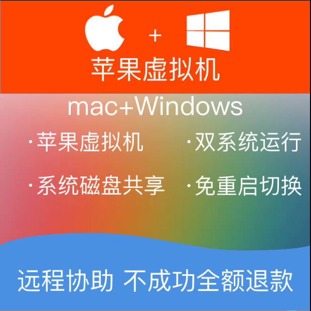 苹果虚拟机电脑安装win10双系统win7重装mac换windows远程macbook