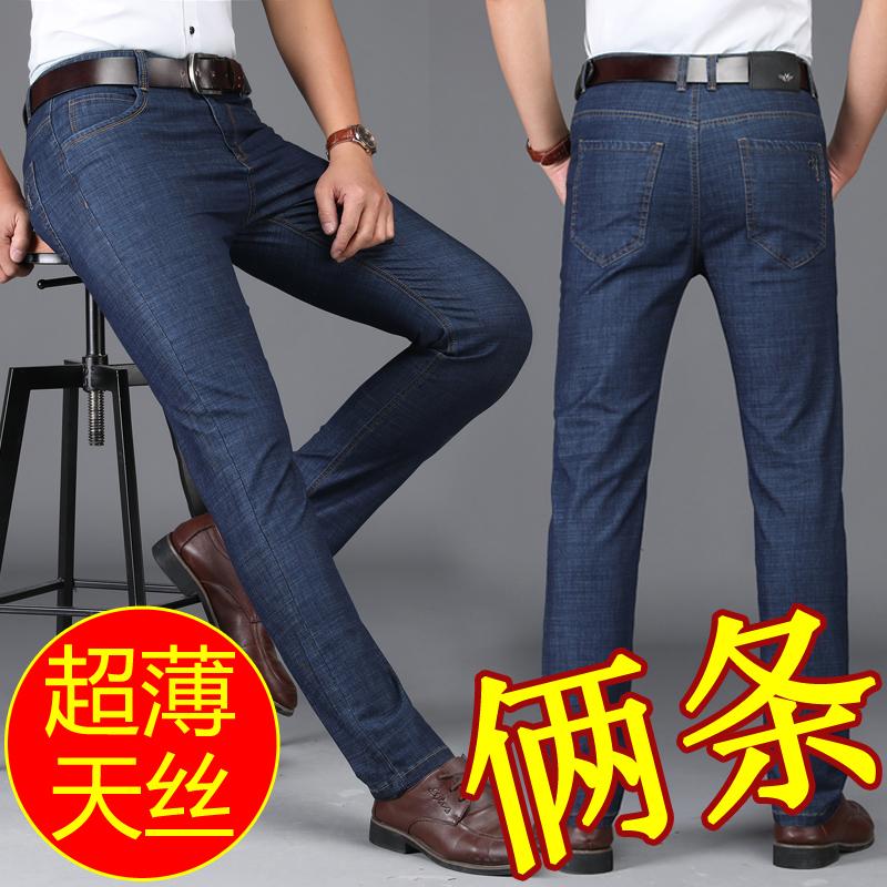 Tencel ultra thin jeans mens summer thin high waist elastic casual mens pants straight loose ice long pants