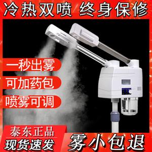 冷热喷雾机美容仪美容院毛孔蒸脸器热喷脸部排毒家用补水热喷仪器