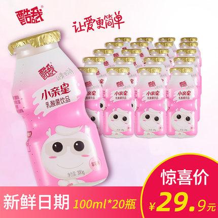 酷我乳酸菌原味/草莓味儿童饮品乳酸菌饮品小方瓶100g*20瓶整箱发