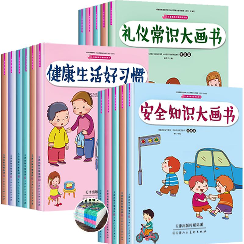 [太阳雨图书专营店绘本,图画书]✅【加厚16本】好习惯情商安全知识幼月销量140件仅售28.8元