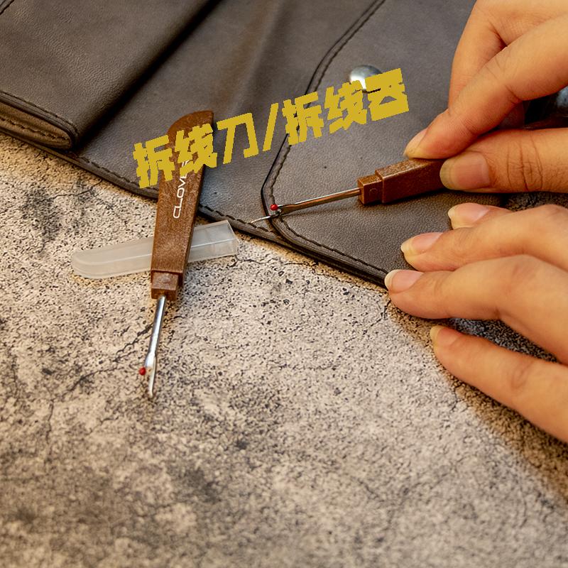 前羽的避难所clover仿木纹拆线刀皮具布艺手工拆卸器缝纫工具配件