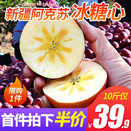 新疆阿克苏冰糖心苹果水果新鲜包邮当季10斤装礼盒丑红富士一整箱