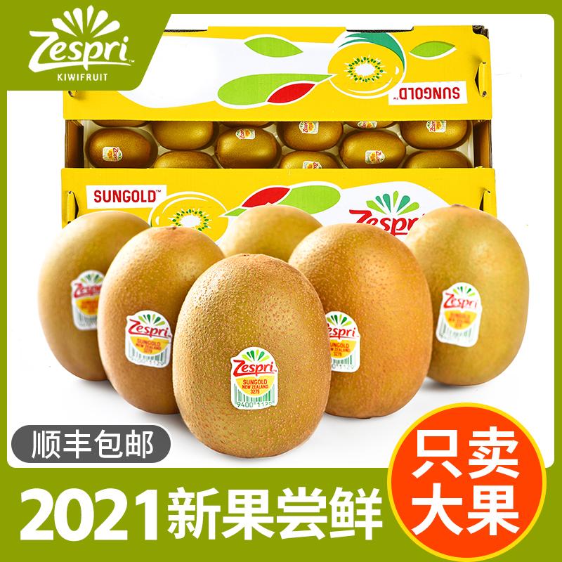佳沛奇异果新西兰进口金果新鲜孕妇水果当季黄心猕猴桃顺丰包邮