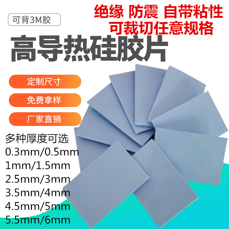 High thermal conductivity silicon film soft heat dissipation silicone pad for notebook computer graphics card South Bridge