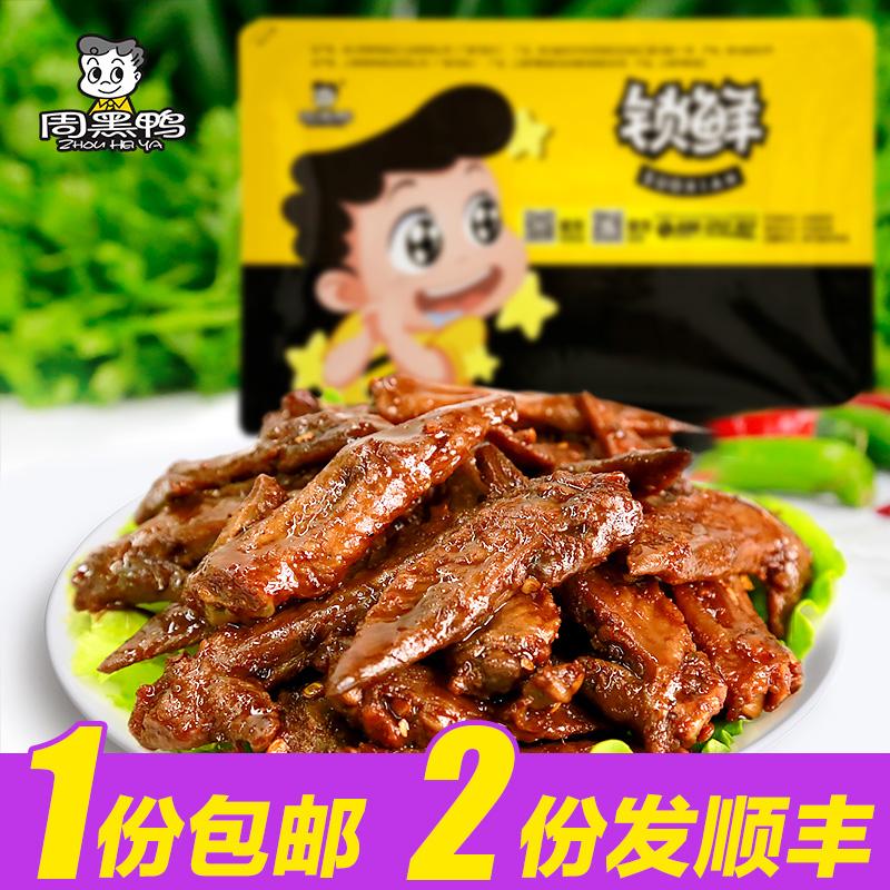【周黑鸭品牌店_锁鲜】气调盒装卤鸡翅尖280gx2盒 武汉特产零食