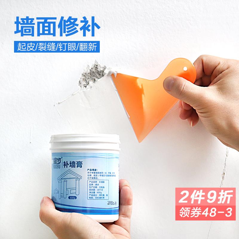 补墙膏墙面修补墙壁白色粉刷翻新神器乳胶漆防水腻子家用墙体修复