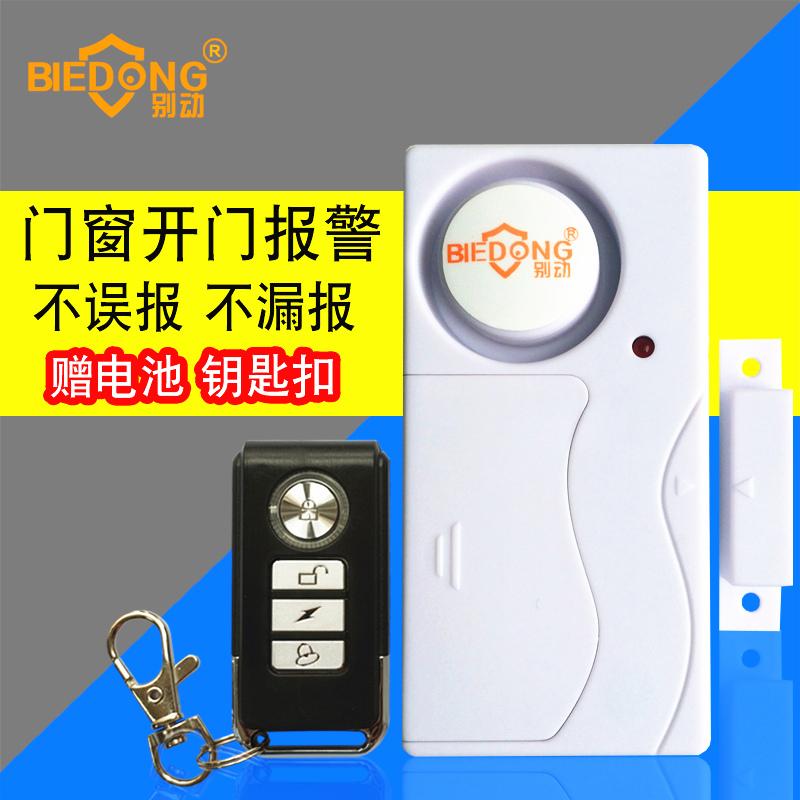 别动无线遥控门磁门上报警器家用门窗装置防盗器玻璃门铃冰箱开门