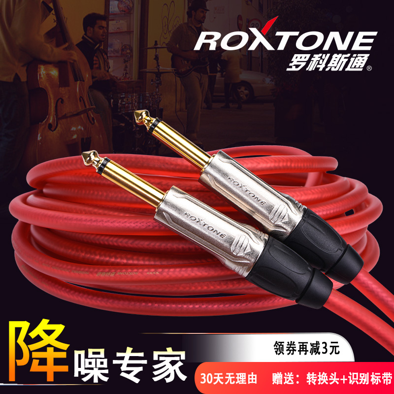 Rocostone guitar cable performance shielded noise reduction electric guitar speaker cable 6.5 audio instrument cable 310m