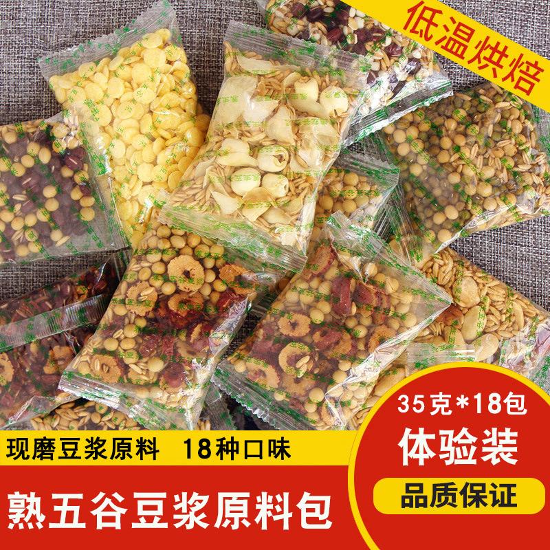 网红低温烘焙五谷杂粮组合现磨熟五谷豆浆原料包18种豆浆原材料袋