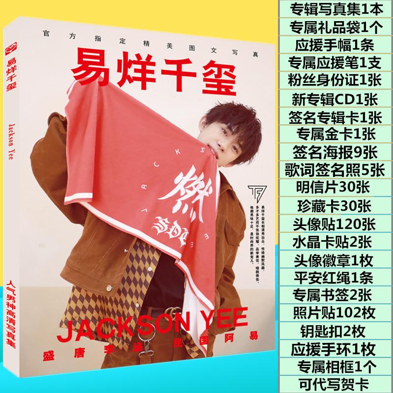 TFBOYS легко Корюшка тысяча императорская печать эксперт редактировать фото коллекция отдавать периферия в этом же моделье плакат открытка большой мешок подарков CD день рождения подарок