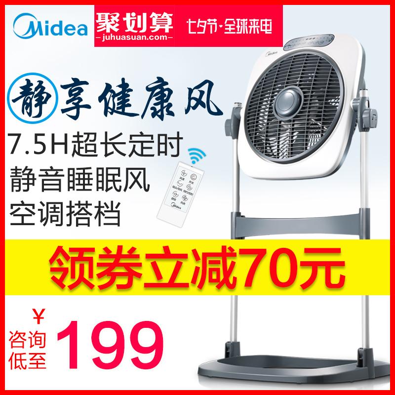 美的电风扇家用静音落地扇遥控升降台式宿舍转页扇电扇KYS30-10CR