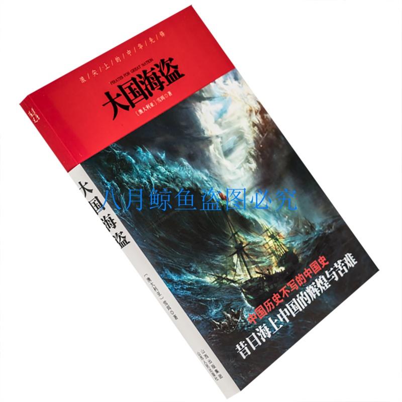 大国海盗 浪尖上的中华先锋 雪珥 2011山西人民版 正版 老版书