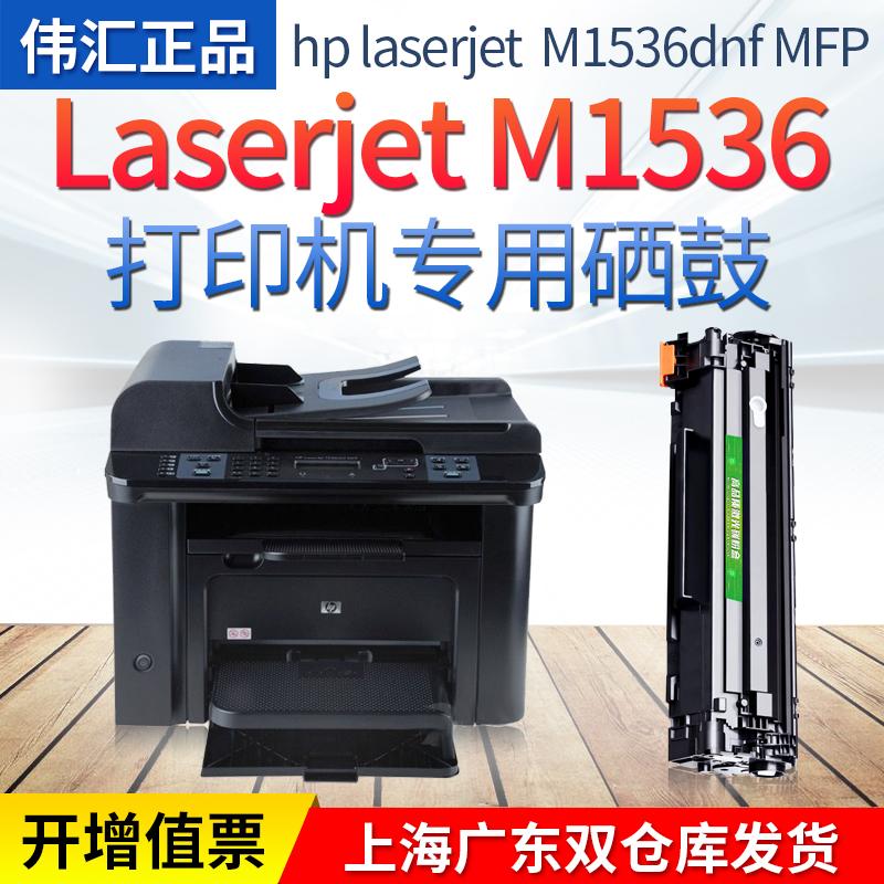 适用惠普LaserJet M1536dnf硒鼓墨盒HP1536打印机hp78A晒鼓CE278A