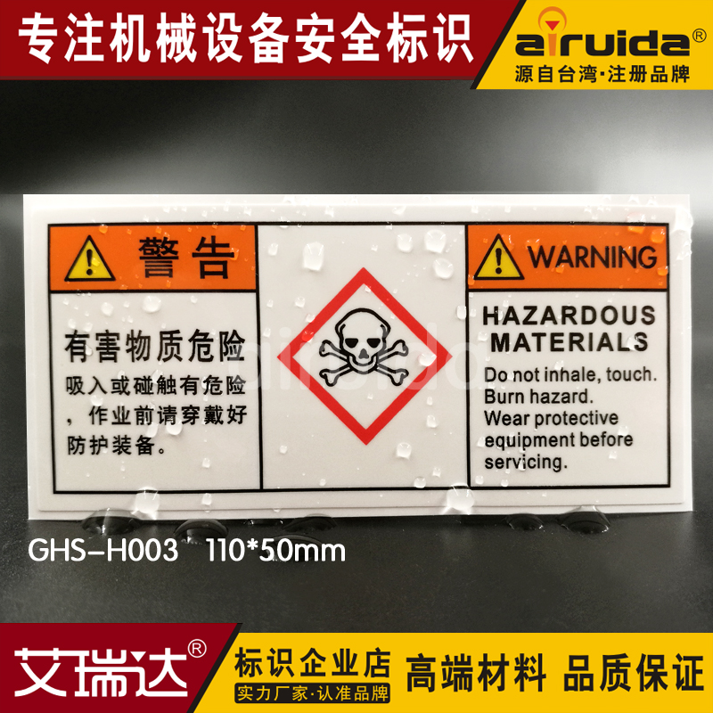 New semi equipment safety warning signs toxic substances hazard label stickers in Chinese and English ghs-h003