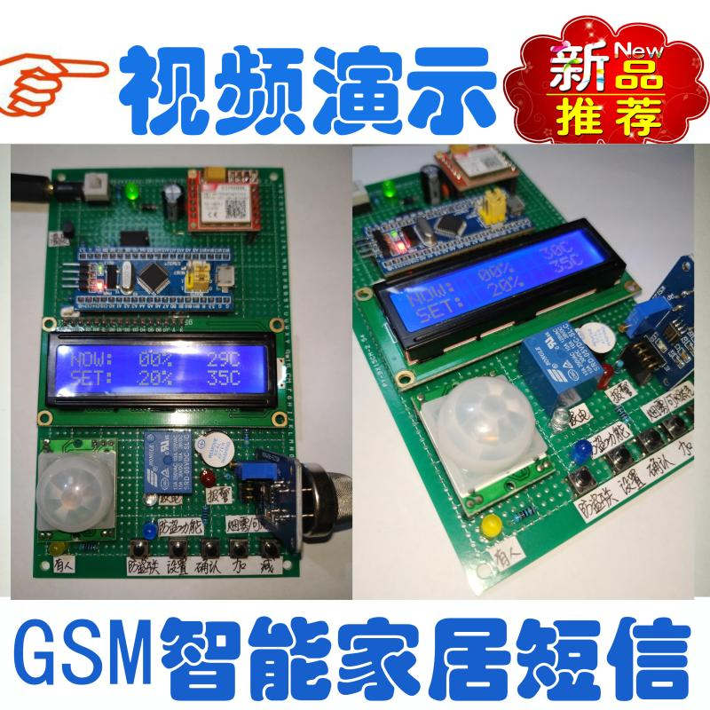 GSM smart home short message alarm arm design based on STM32 single chip microcomputer customized electronic Sim