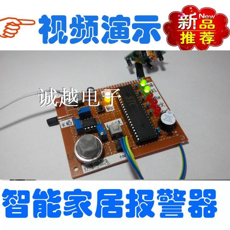 Intelligent home control and alarm system based on 51 single chip microcomputer customized electronic design of flame anti-theft smoke