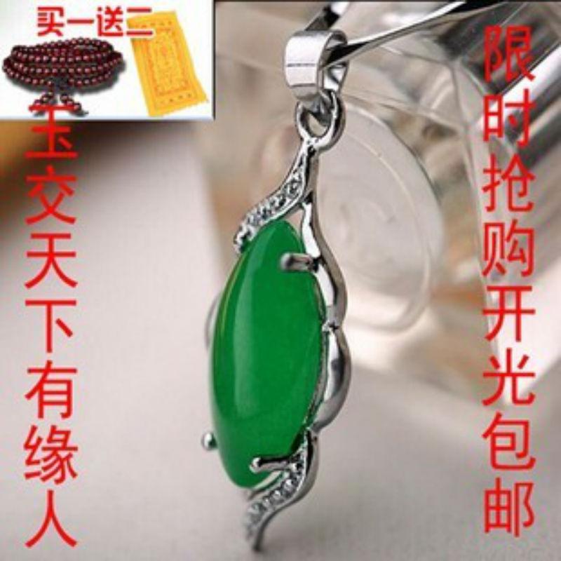 Изделия из малайского нефрита Артикул 650313545885