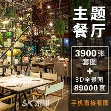 效果图主题餐厅餐饮饭店3d全景图实景图装 修设计素材参考素材装 潢