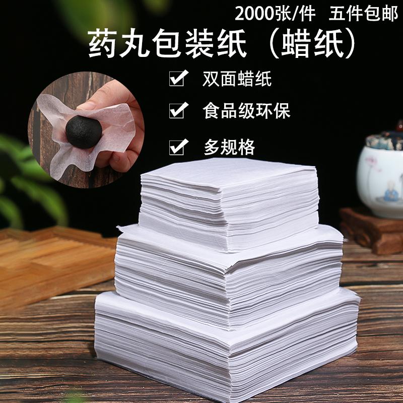 Восковая бумага Артикул 544503662951