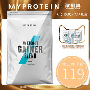 领10元券购买myprotein增肌配方粉5.5磅蛋白