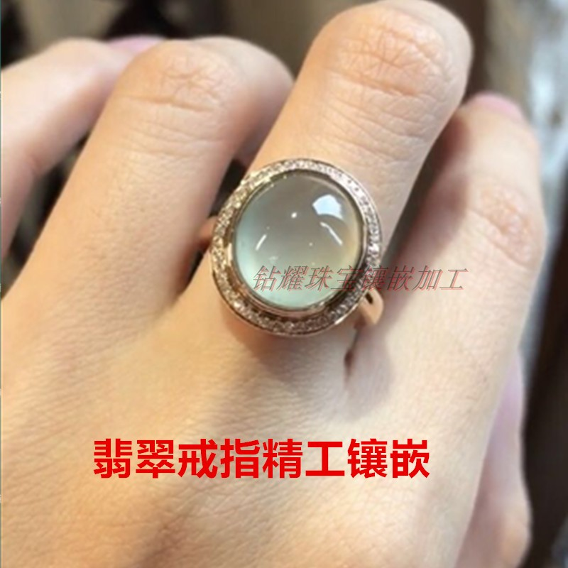 Jadeite jade jewelry inlay processing custom ring face ring care 18K ring empty care jewelry egg face naked stone diamond