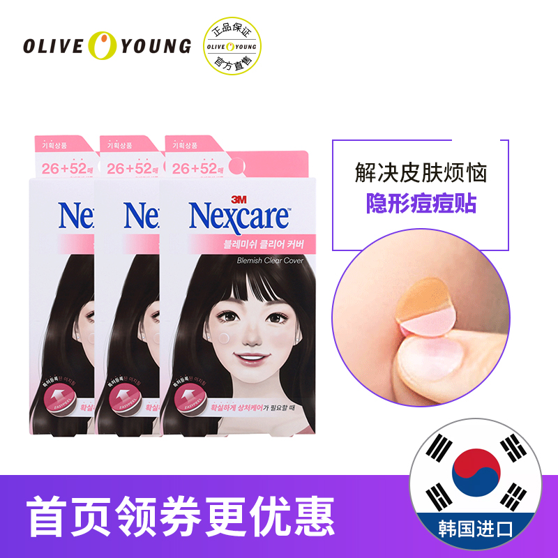 Корея oliveyoung хитрость оспа оспа паста 3M сопротивление подходит мир Nexcare не оставляйте отметина чистый оспа паста 78 медаль 3 крышка