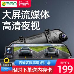 360行车记录仪汽车载前后双录高清夜视免安装无线全景带倒车影像