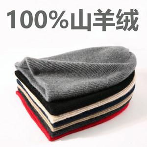 秋冬男女款休闲百搭通用韩版无缝双层加厚毛线针织帽纯山羊绒帽子