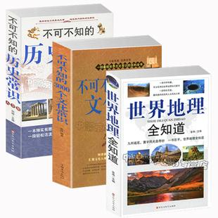 不可不知 世界地理全知道 3000个文化常识 中国历史世界中华上下五千年初中高中历史知识读物书籍 全套3册 历史常识