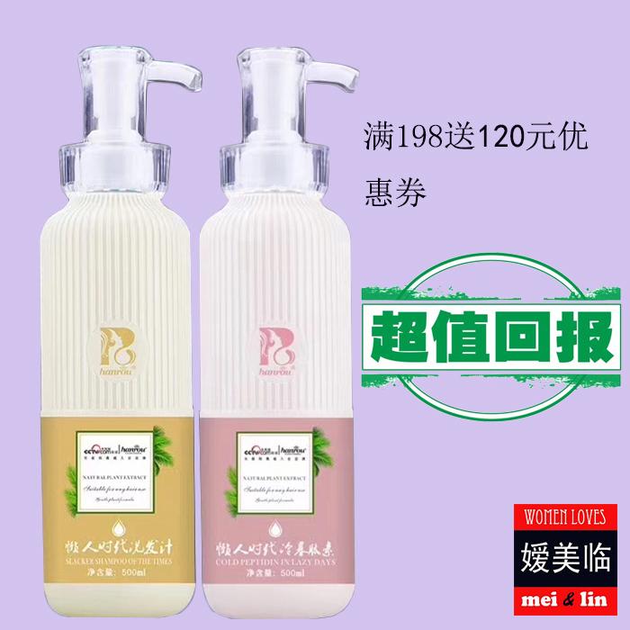 汉柔懒人时代洗发水汁 冷基肽素柔顺滑 洗头膏护发素发膜洗护套装