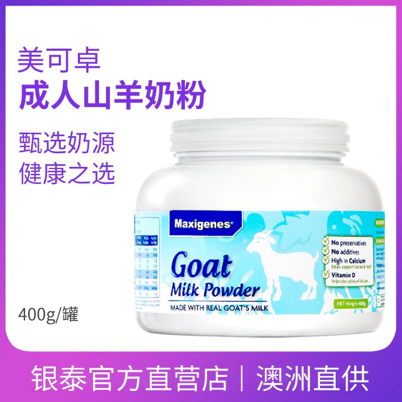 美可卓蓝胖子澳洲进口纯山羊成人中老年儿童学生女士孕妇高钙奶粉