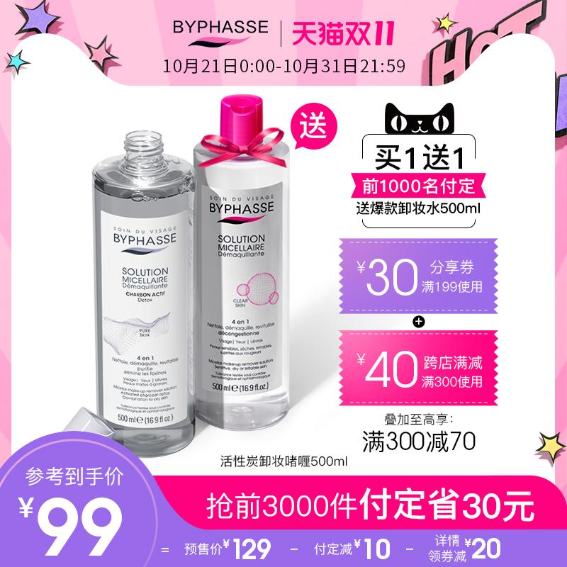 【双11预售】蓓昂斯丝卸妆水油眼唇脸温和清洁活性炭深层清洁官方
