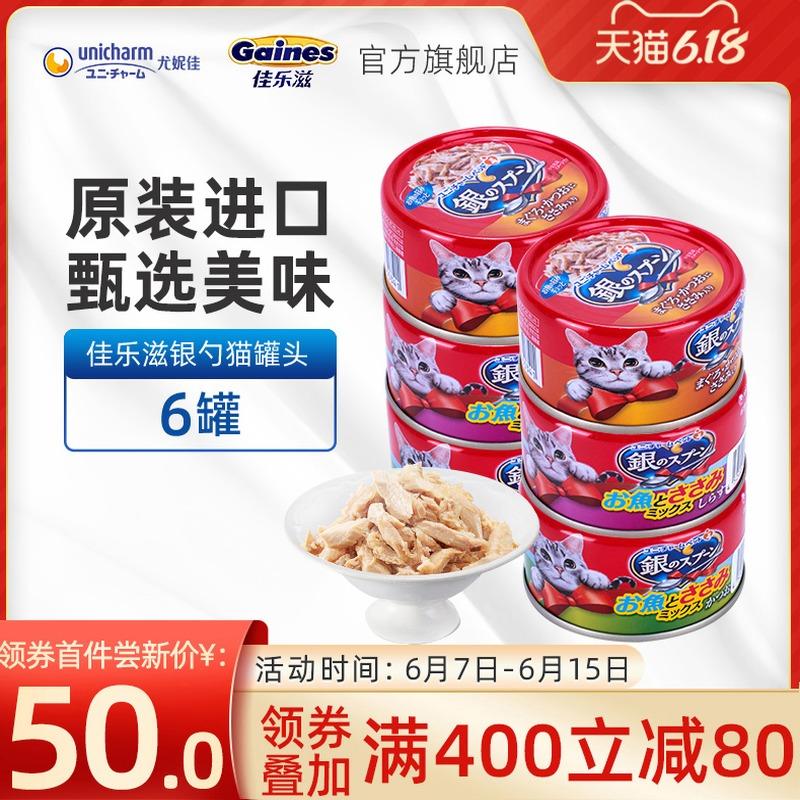 佳乐滋猫罐头零食罐白肉猫零食营养增肥三文鱼零食罐猫咪零食日本